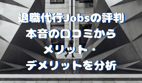 Jobs 退職 代行